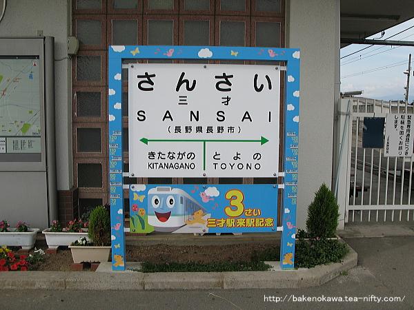 三才駅の駅名標