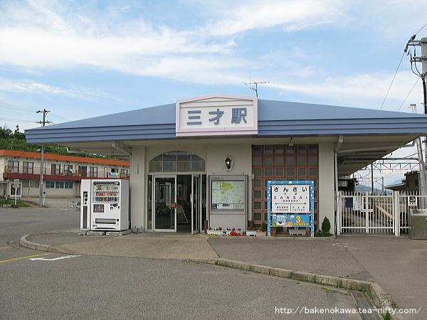 三才駅駅舎その2
