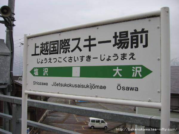 上越国際スキー場前駅の駅名標
