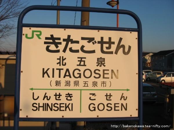 北五泉駅の駅名標