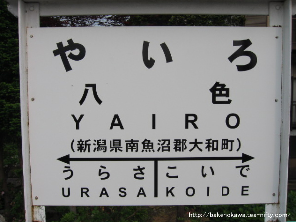 八色駅の駅名標