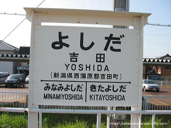 吉田駅の駅名標
