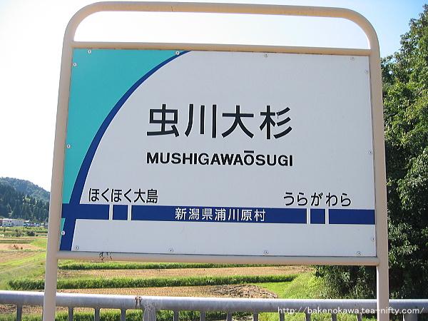 虫川大杉駅の駅名標