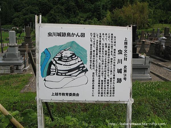 「虫川城跡」の入り口