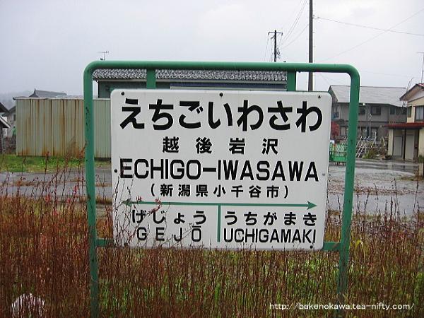 越後岩沢駅の駅名標