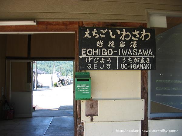 駅舎に残る古い駅名標