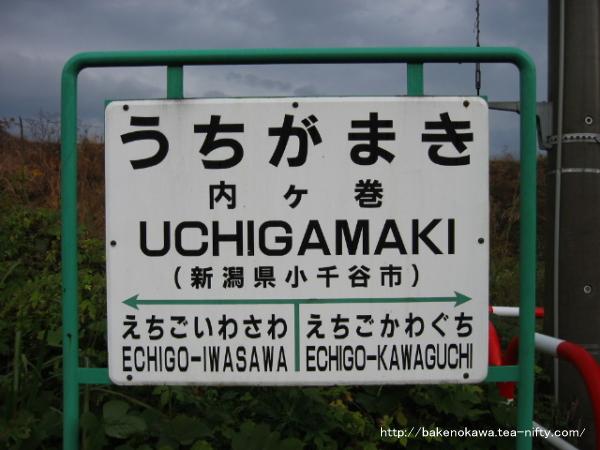 内ヶ巻駅の駅名標
