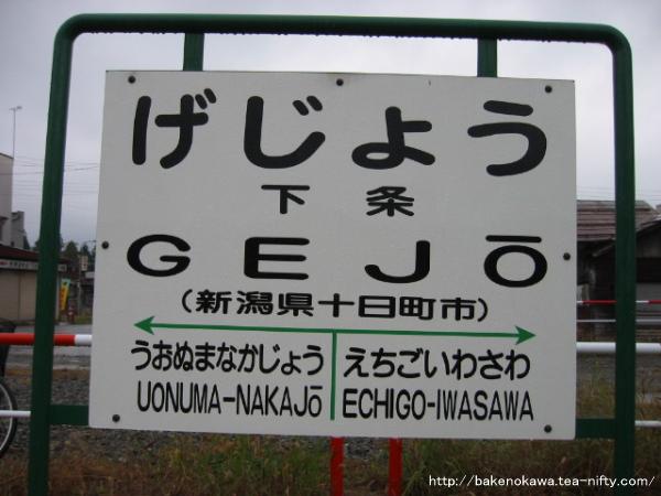 下条駅の駅名標