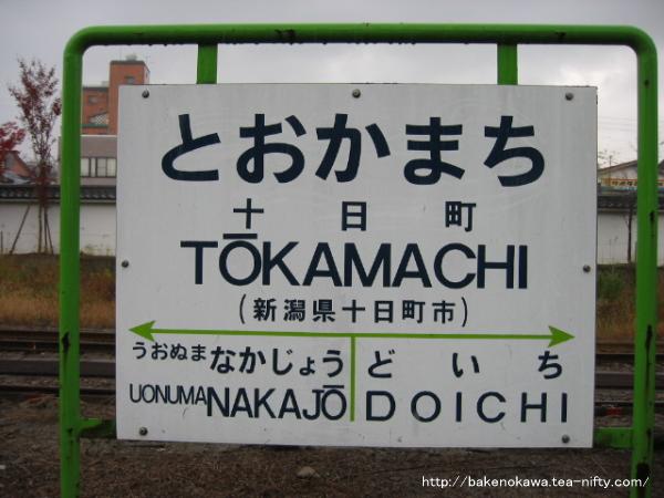 Tokamachi2011103