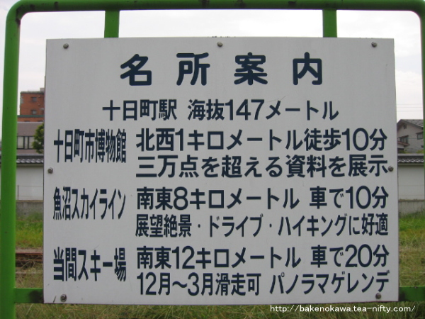 Tokamachi2020904