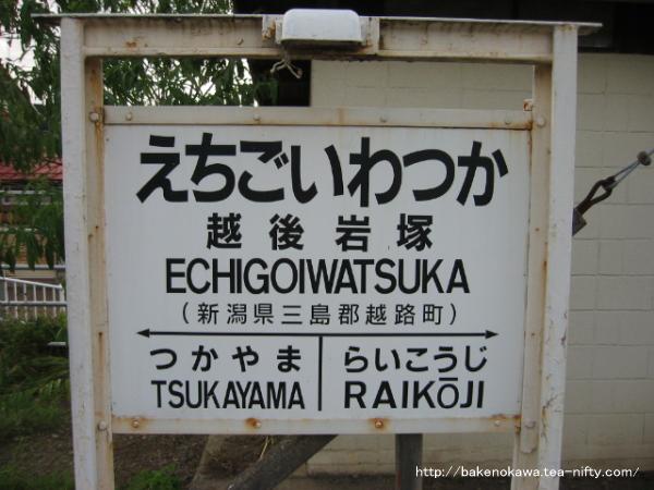 越後岩塚駅の駅名標