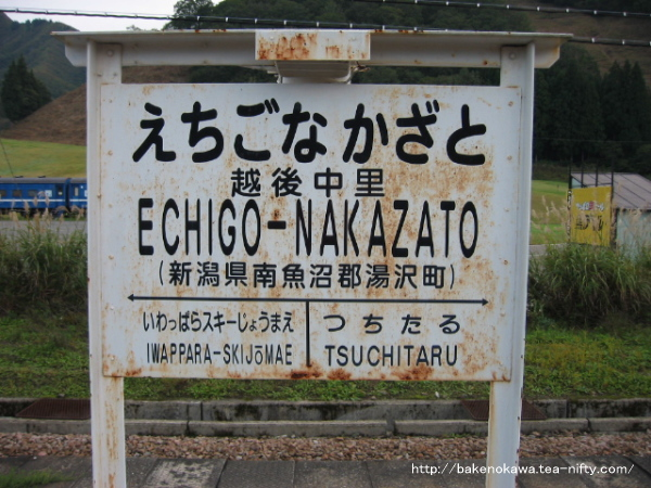 Echigonakazato0011004