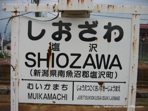 塩沢駅の駅名標