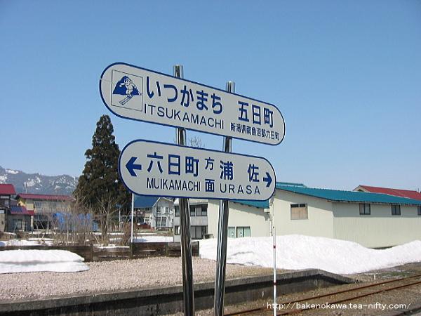Itsukamachi101