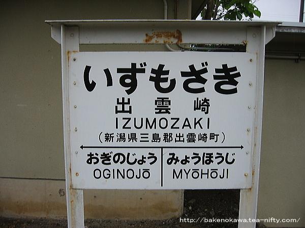 出雲崎駅の駅名標