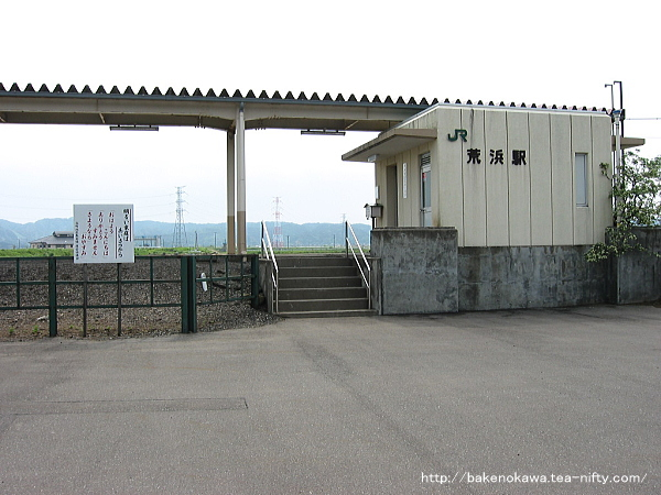 荒浜駅の旧駅舎