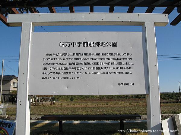 味方中学前駅跡地公園の説明板