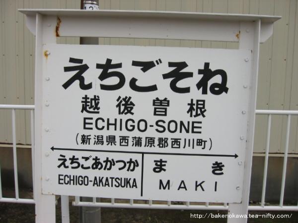 越後曽根駅の駅名標