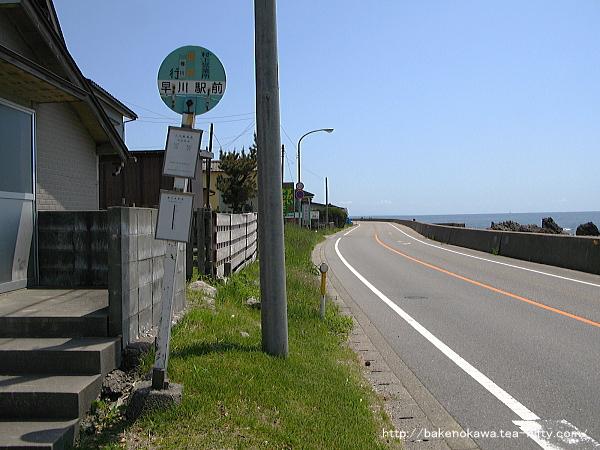 「早川駅前」バス停