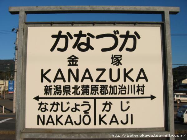金塚駅の駅名標