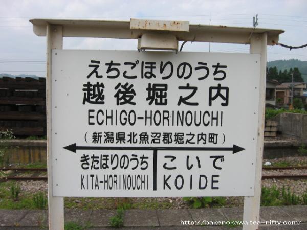 Echigohorinouchi0010704