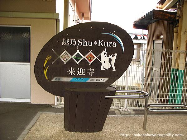 「越乃Shu*Kura」停車駅の駅名標