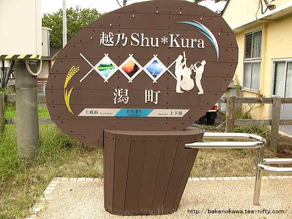 「越乃Shu*Kura」用駅名標