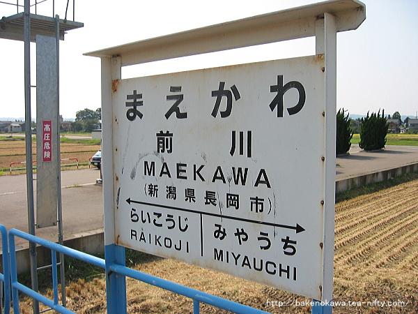 前川駅の駅名標