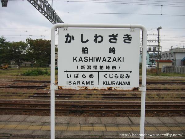 柏崎駅の駅名標