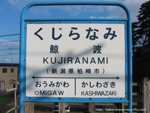 鯨波駅の駅名標