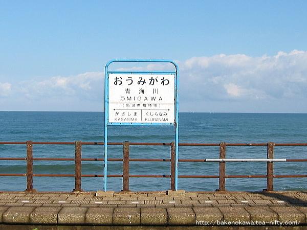青海川駅の駅名標