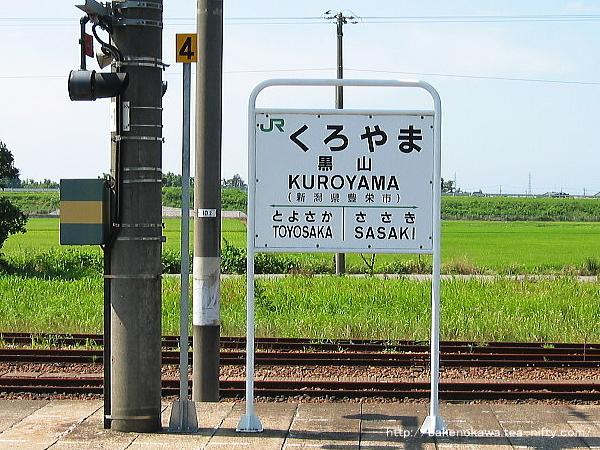 黒山駅の駅名標