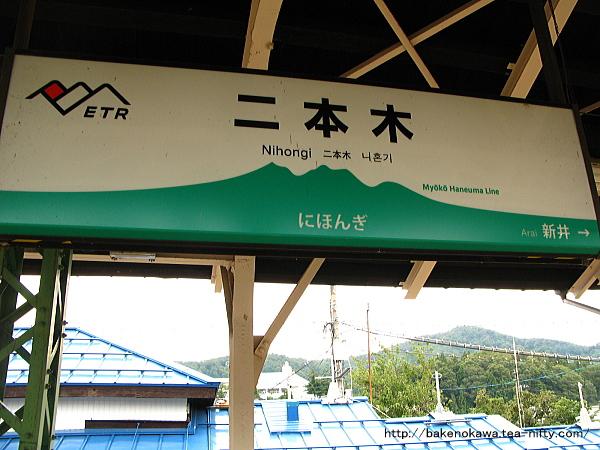 二本木駅駅名標その2