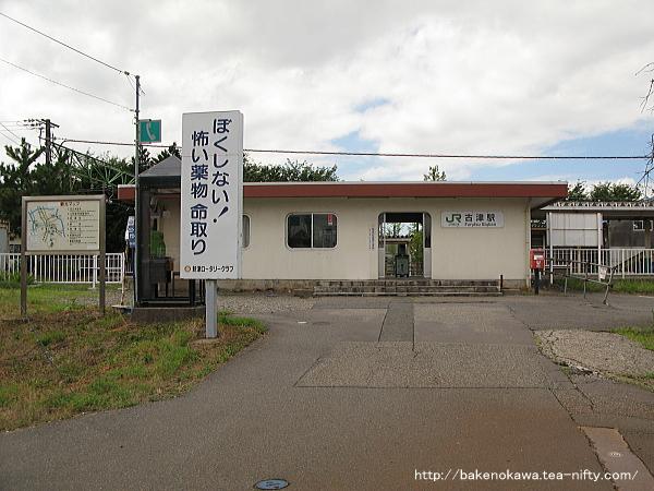古津駅駅舎