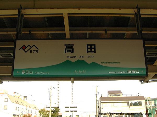 高田駅の駅名標その2