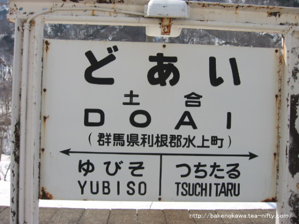 土合駅の駅名標