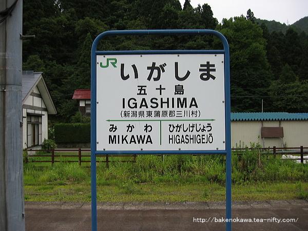 Igashima1010803