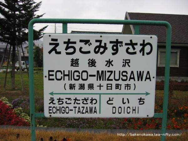 越後水沢駅の駅名標