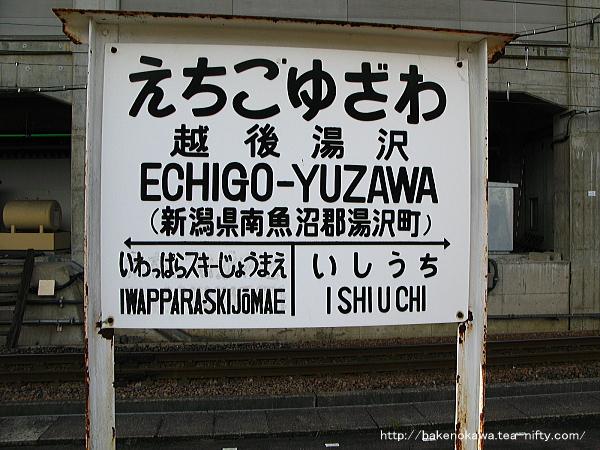 越後湯沢駅在来線の駅名標