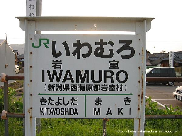 岩室駅の駅名標