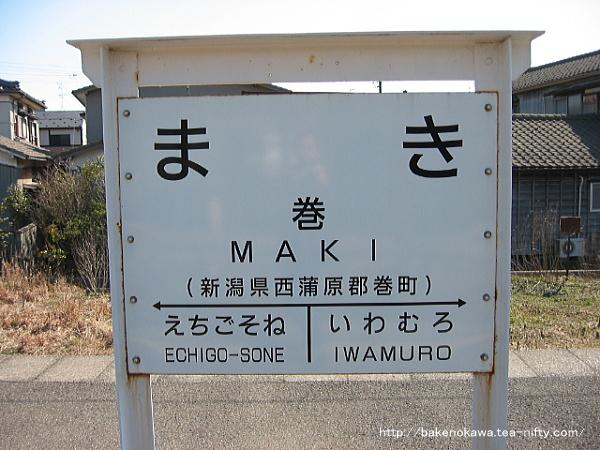 巻駅の駅名標