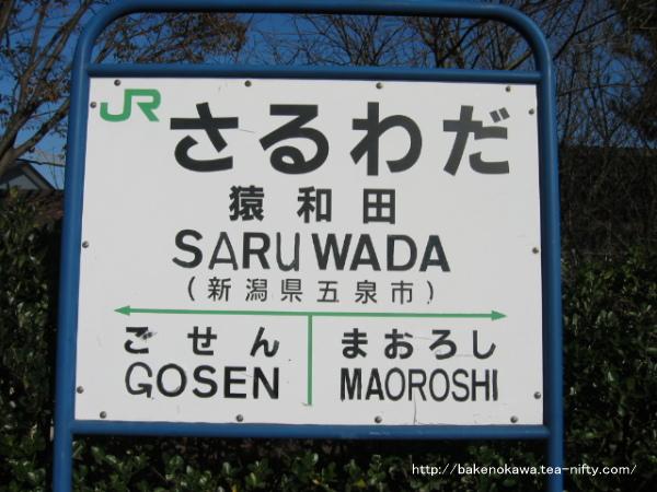 猿和田駅の駅名標