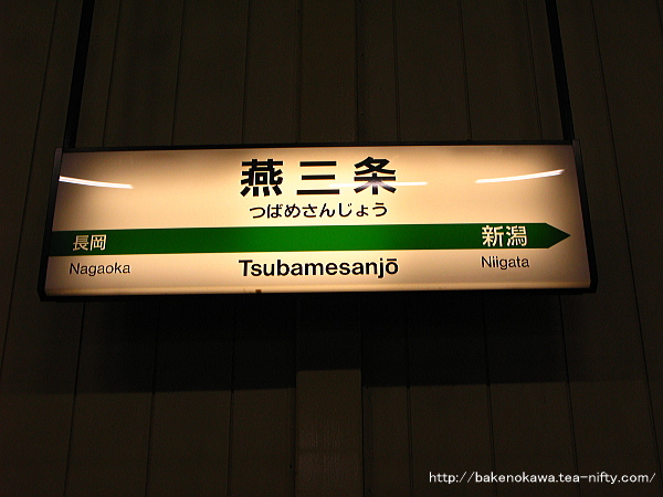 燕三条駅の新幹線駅名標