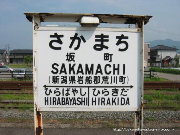 坂町駅の駅名標その一
