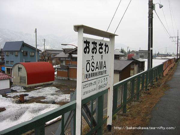 大沢駅の駅名標