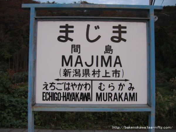 間島駅の駅名標