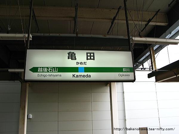 亀田駅の駅名標