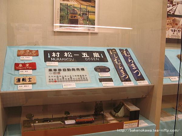 郷土資料館に展示されている電車のサボや駅名板