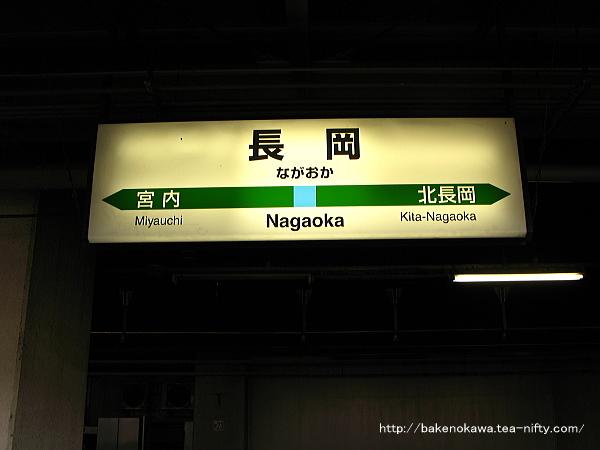長岡駅の在来線駅名標