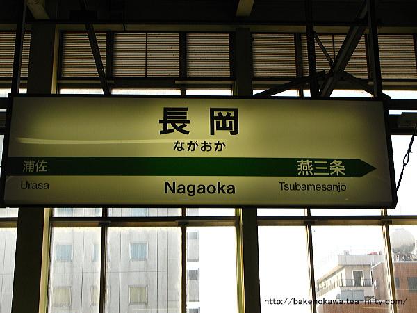 長岡駅の上越新幹線駅名標
